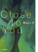 Close to You(文春文庫)