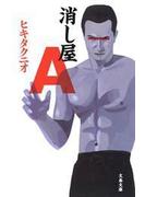 消し屋A(文春文庫)
