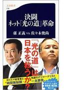 決闘 ネット「光の道」革命(文春新書)