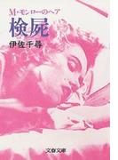 検屍 M・モンローのヘア(文春文庫)