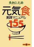 【期間限定価格】元気食 実践マニュアル155(文春文庫)