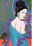 【ポイント40倍】好色の戒め 「肉蒲団」の話(文春文庫)
