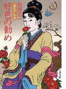 【ポイント40倍】好色の勧め 「杏花天」の話(文春文庫)
