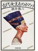 古代女王ものがたり(文春文庫)