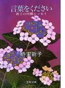 言葉をください  新子の川柳エッセイ(文春文庫)