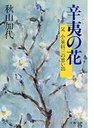 辛夷(こぶし)の花  父 小泉信三の思い出(文春文庫)