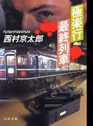 極楽行最終列車(文春文庫)
