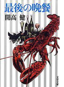 最後の晩餐(文春文庫)