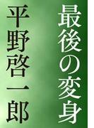 最後の変身(文春文庫)