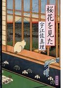 桜花(さくら)を見た(文春文庫)