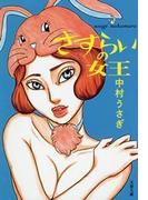 さすらいの女王(文春文庫)