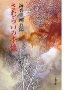 さむらいの本懐(文春文庫)