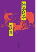 雑学艶学(文春文庫)