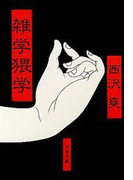 雑学猥学(文春文庫)