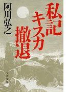 私記キスカ撤退(文春文庫)
