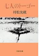 七人のトーゴー(文春文庫)