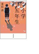 小学五年生(文春文庫)