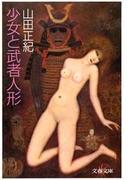 少女と武者人形(文春文庫)