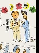 小説吉本興業(文春文庫)