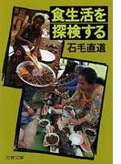 食生活を探検する(文春文庫)