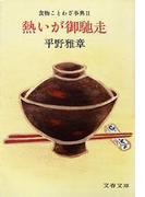 熱いが御馳走 食物ことわざ事典2(文春文庫)