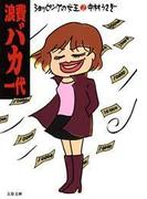 浪費バカ一代 ショッピングの女王2(文春文庫)