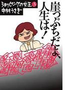 崖っぷちだよ、人生は! ショッピングの女王3(文春文庫)
