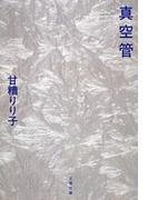 真空管(文春文庫)