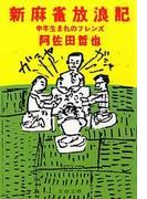 新麻雀放浪記 申年生まれのフレンズ(文春文庫)