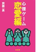 心理ゲーム恋愛編(文春文庫)