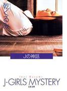 Jの神話(文春文庫)