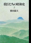 重臣たちの昭和史(上)(文春e-book)