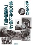 重大事件に学ぶ「危機管理」(文春文庫)