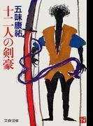 十二人の剣豪(文春文庫)