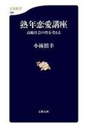 熟年恋愛講座 高齢社会の性を考える(文春新書)