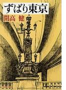 ずばり東京(文春文庫)