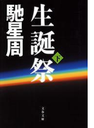 生誕祭(下)(文春文庫)