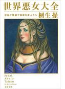 世界悪女大全 淫乱で残虐で強欲な美人たち(文春文庫)