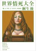 世界情死大全 「愛」と「死」と「エロス」の美学(文春文庫)
