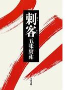 刺客(せっかく)(文春文庫)