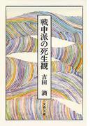 戦中派の死生観(文春文庫)