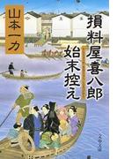 損料屋喜八郎始末控え(文春文庫)