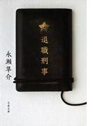 退職刑事(文春文庫)