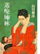 退廃姉妹(文春文庫)
