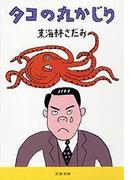 タコの丸かじり(文春文庫)