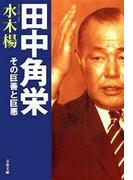 田中角栄  その巨善と巨悪(文春文庫)