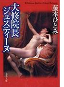 【ポイント40倍】大修院長ジュスティーヌ(文春文庫)