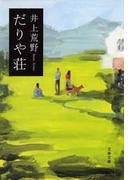 だりや荘(文春文庫)