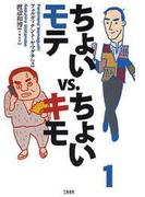 ちょいモテvs.ちょいキモ1(文春e-book)