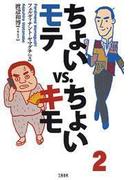 ちょいモテvs.ちょいキモ2(文春e-book)